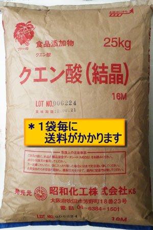 食品添加物 クエン酸(国産) :25kg入り(送料無料対象外商品、送料後計算)