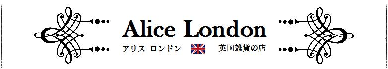Alice London【アリス ロンドン】 英国雑貨の店 〜 イギリス発・セレクトショップです