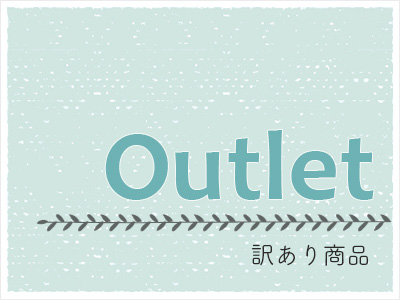 outlet 訳あり商品