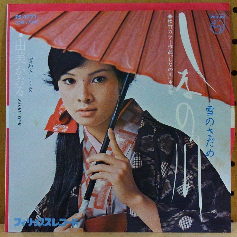 由美かおるの画像 p1_35