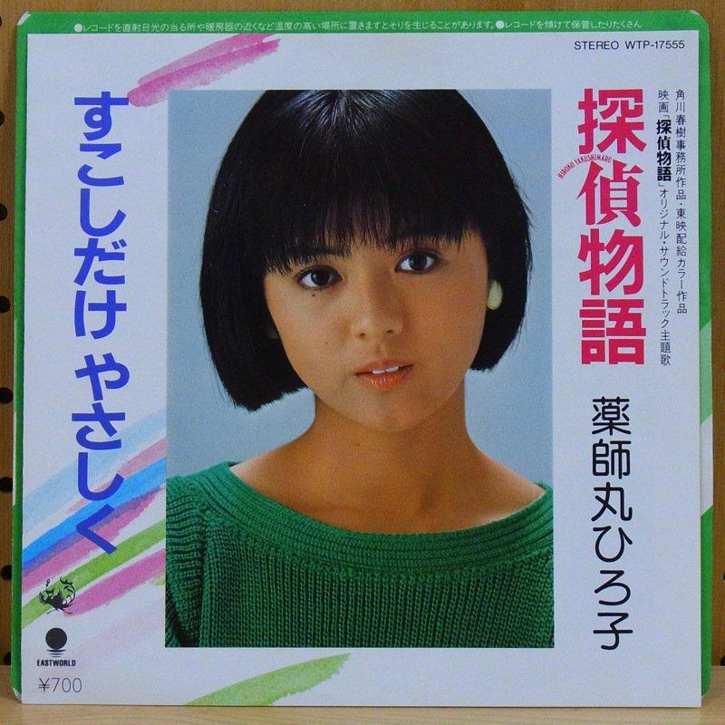 Hiroko Yakushimaru cd box