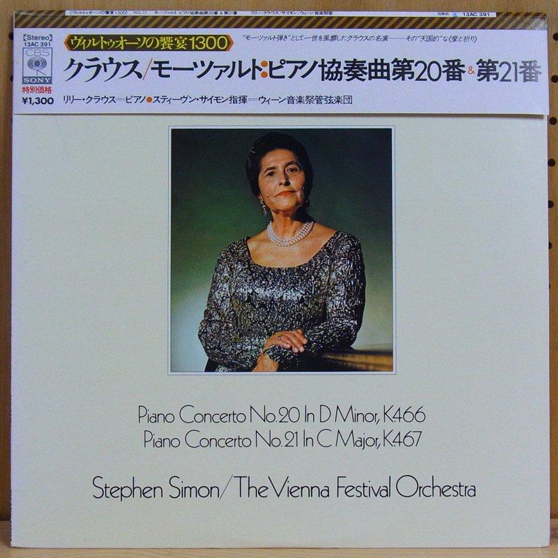MOZART : PIANO CONCERTOS NO.20...