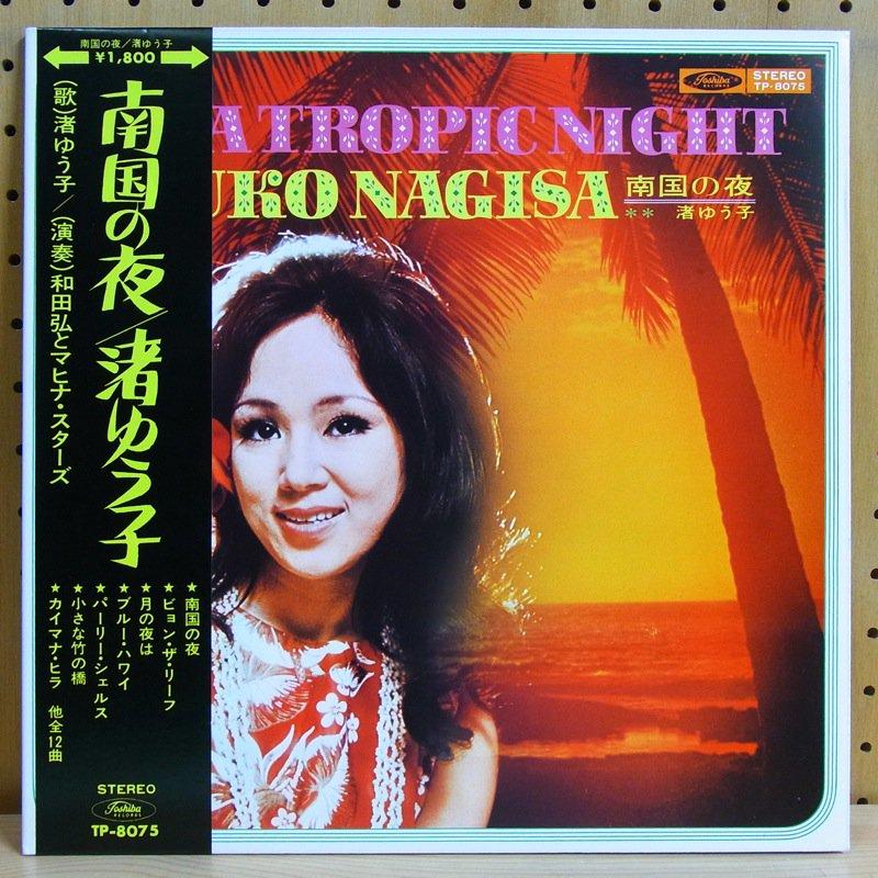 渚ゆう子 YUKO NAGISA - う子 YUKO NAGISA / 南国の夜 ON A TROPIC NIGHT - LP Gatefold