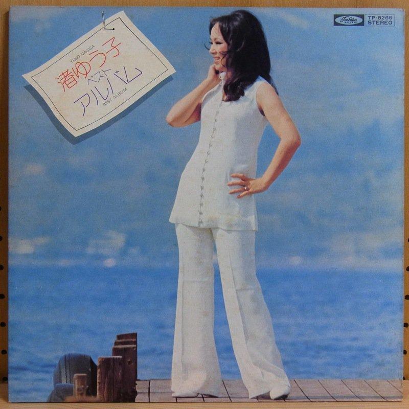 渚ゆう子 YUKO NAGISA - 渚ゆう子 YUKO NAGISA / ベスト・アルバム BEST ALBUM - LP Gatefold
