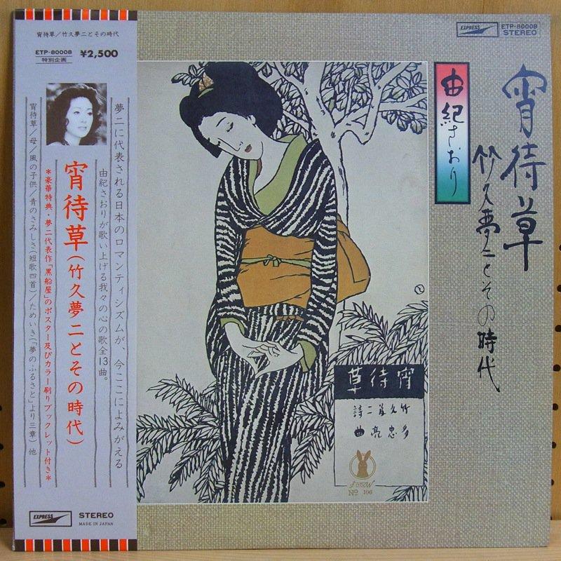 由紀さおり SAORI YUKI - 由紀さおり SAORI YUKI / 宵待草(竹下夢二とその時代) EVENING PRIMROSE - LP