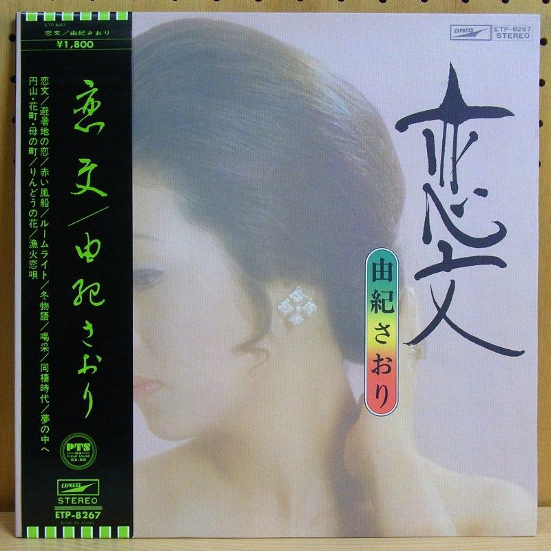 由紀さおり SAORI YUKI - り SAORI YUKI / 恋文 KOIBUMI - LP Gatefold