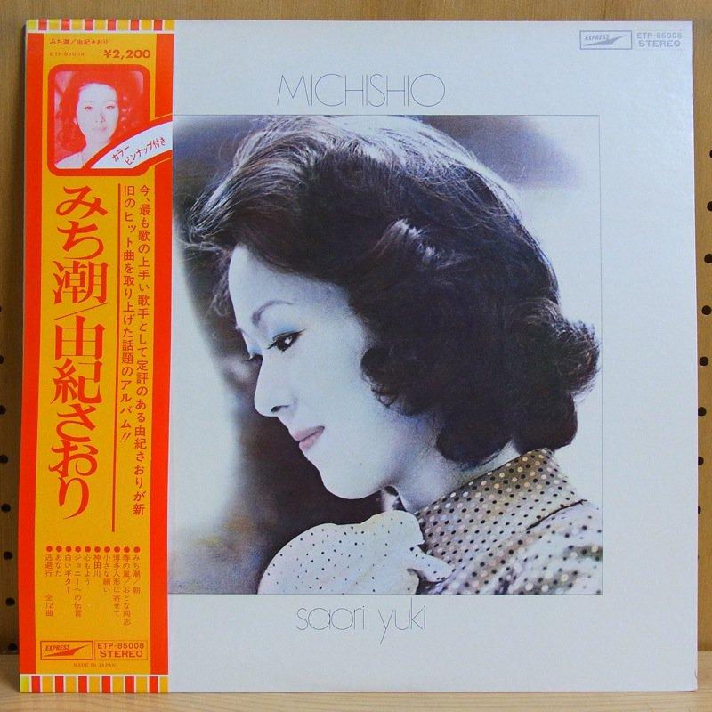 由紀さおり SAORI YUKI - さおり SAORI YUKI / みち潮 MICHISHIO - LP