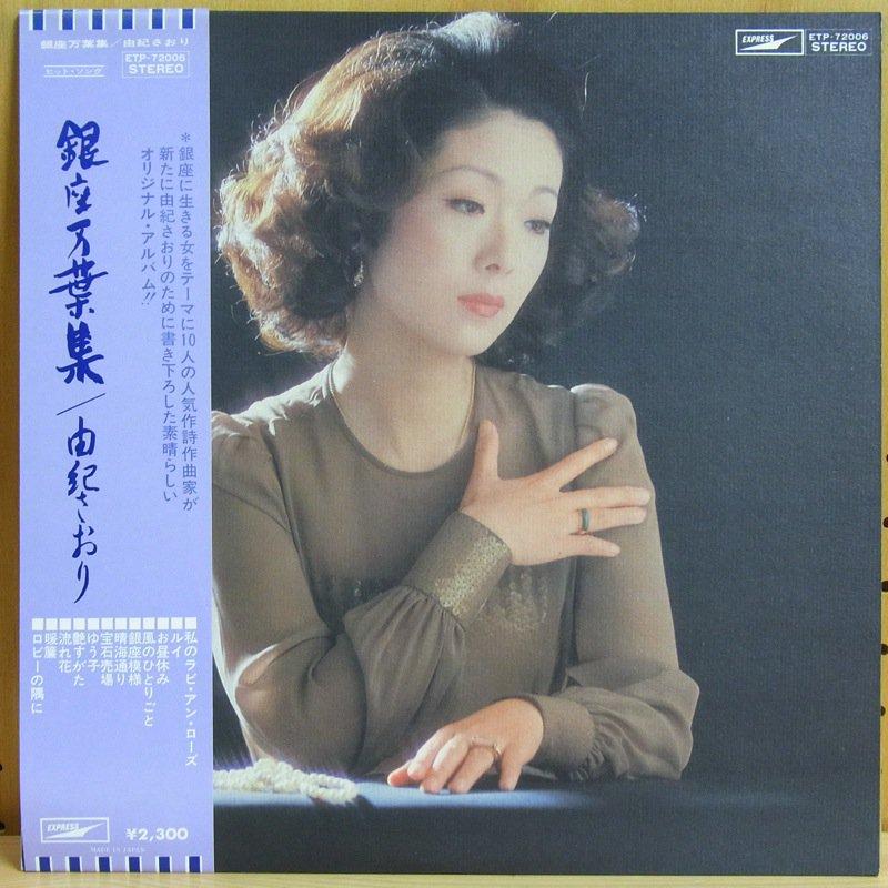 由紀さおり SAORI YUKI - 由紀さおり SAORI YUKI / 銀座万葉集 GINZA MANYOUSYU - LP