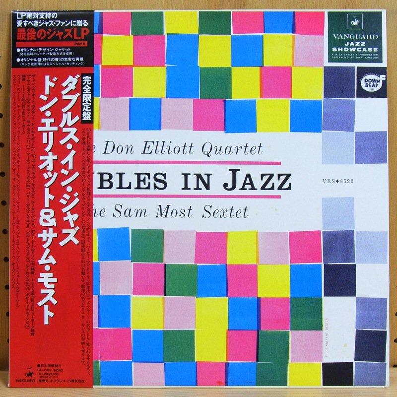 DON ELLIOT QUARTET, THE SAM MOST SEXTET ドン・エリオット&サ - MOST SEXTET ドン・エリオット&サム・モスト / DOUBLE IN JAZZ - LP