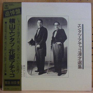横山エンタツの画像 p1_26