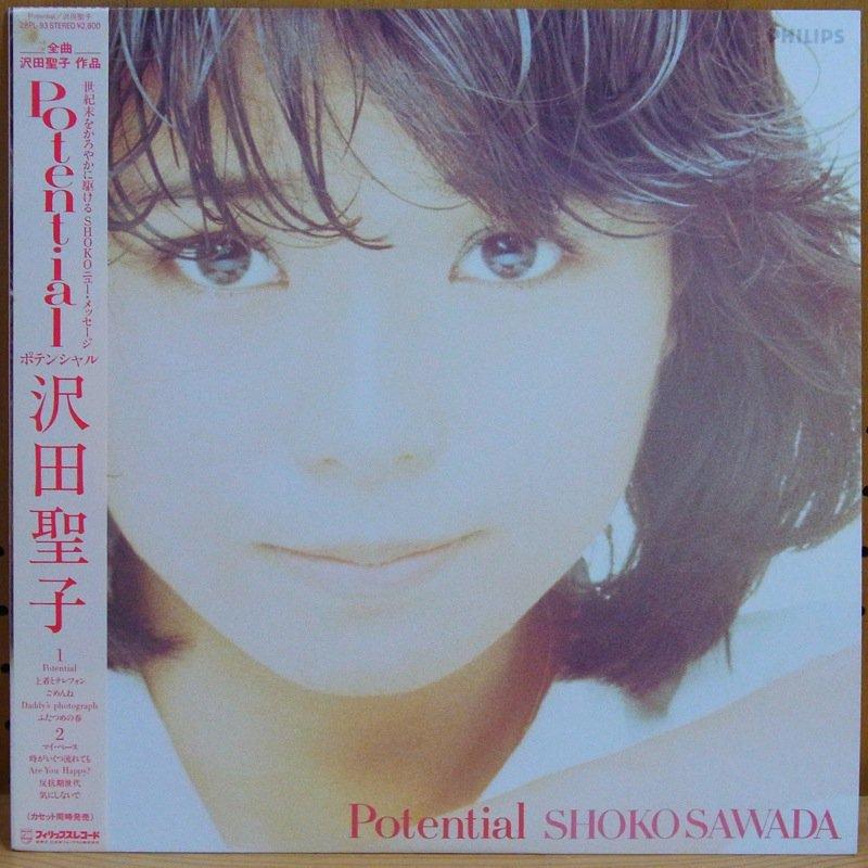 沢田聖子 SHOKO SAWADA - 沢田聖子 SHOKO SAWADA / POTENTIAL ポテンシャル - LP