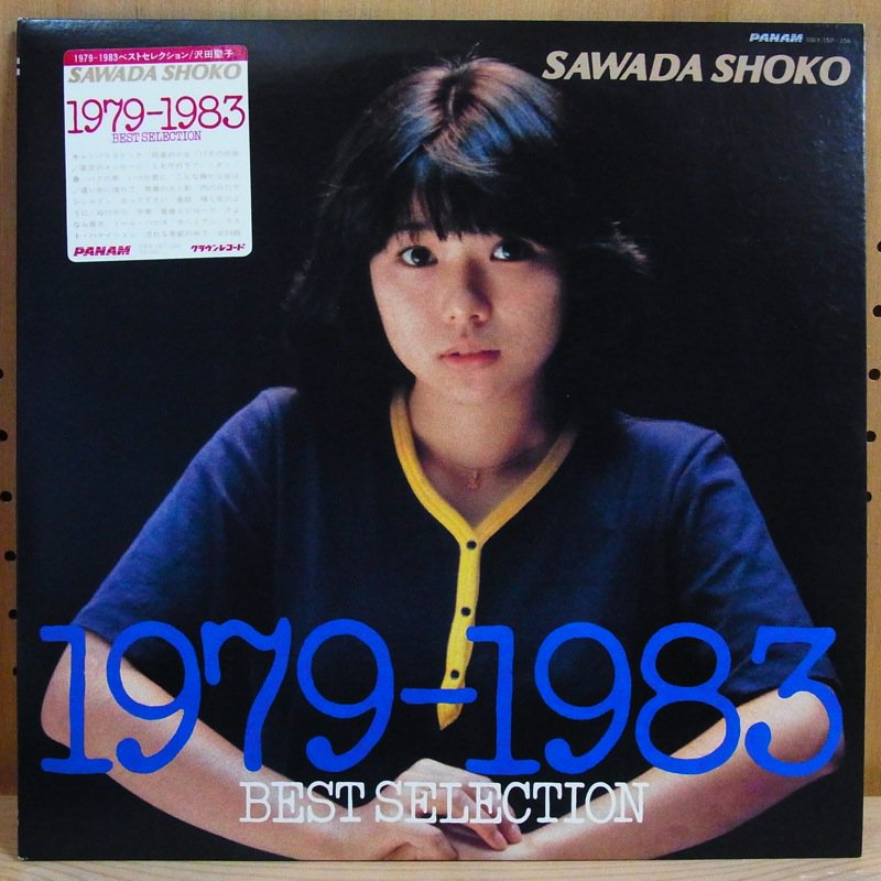沢田聖子 SHOKO SAWADA - 沢田聖子 SHOKO SAWADA / 1979-1983 ベストセレクション BEST SELECTION - LP