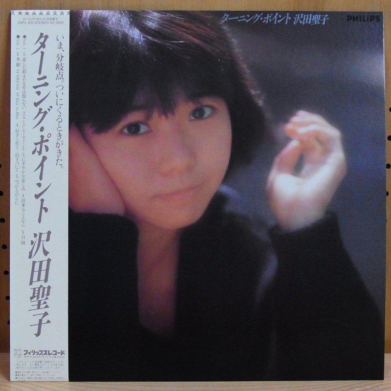 沢田聖子 SHOKO SAWADA - 沢田聖子 SHOKO SAWADA / ターニング・ポイント - LP