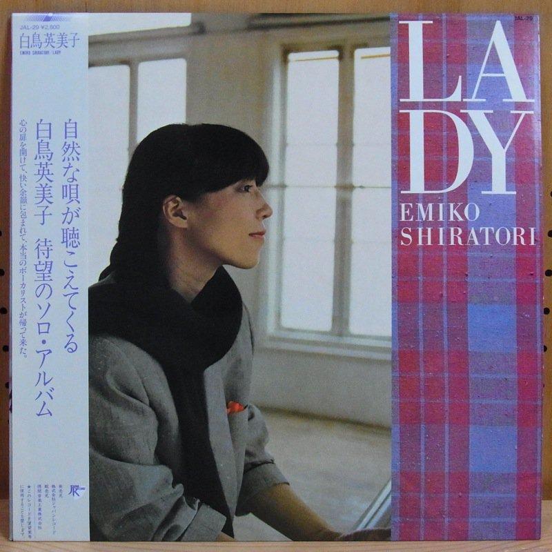 白鳥英美子 EMIKO SHIRATORI - HIRATORI / LADY - LP