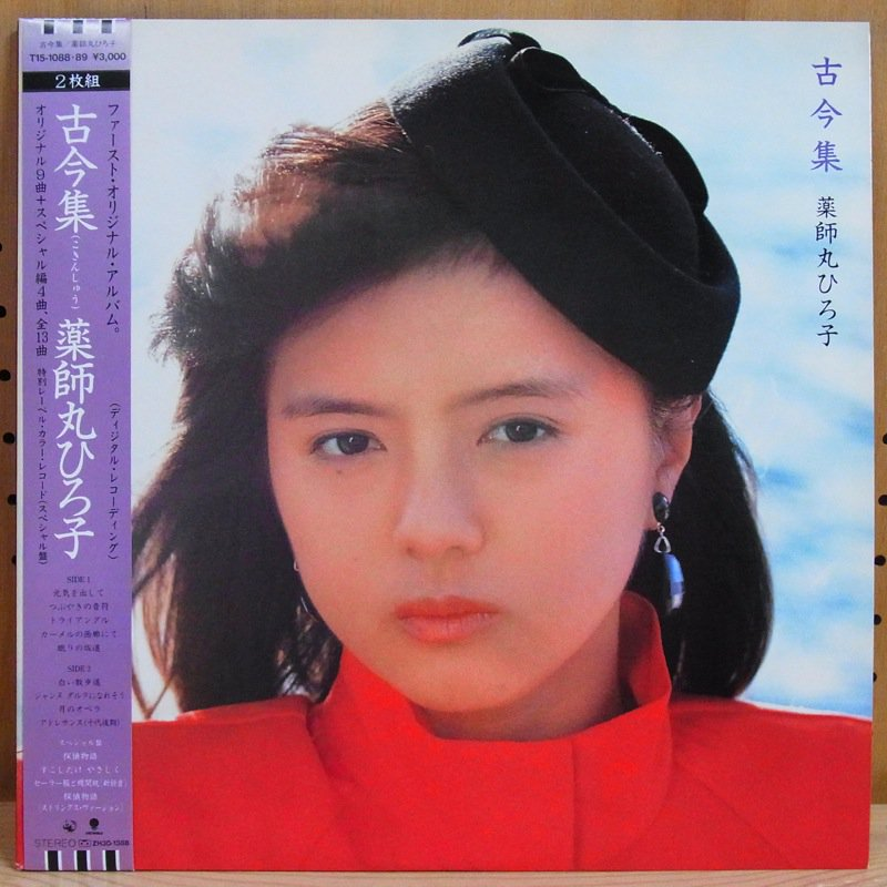 薬師丸ひろ子 HIROKO YAKUSHIMARU - ROKO YAKUSHIMARU / 古今集 KOKIN-SHU - Double LP Gatefold
