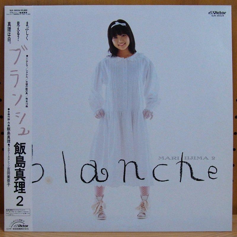 飯島真理 MARI IIJIMA - 飯島真理 MARI IIJIMA / ブランシュ BLANCHE - LP