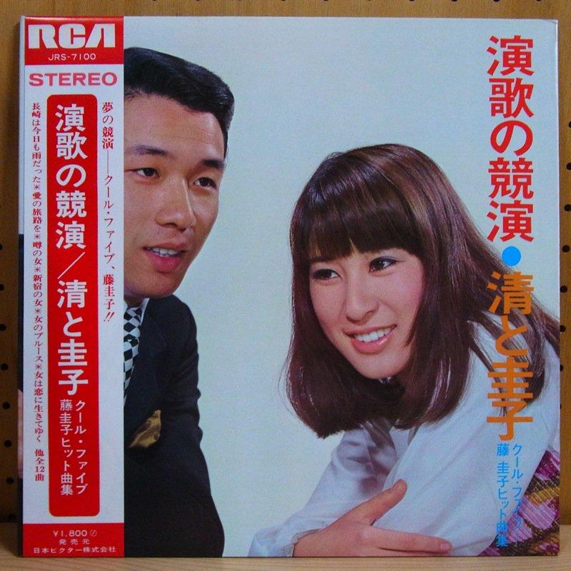 Kiyoshi Maekawa* 清·と Keiko Fuji* 圭子 - 演歌の競演