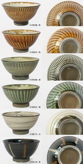 小鹿田焼(おんたやき)茶碗:四寸茶碗 飛び鉋 刷毛目 流し掛け 藁引き