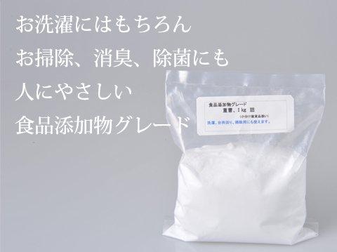 食品添加物グレード重曹(1kg)