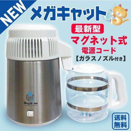 蒸留水器(蓋:白色 本体:ステンレス)ガラス容器 ガラスノズル メガキャット 台湾メガホーム社製 MH943SWS白