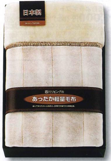 西川リビング ふっくらあったか 衿付ニューマイヤー毛布 225253517