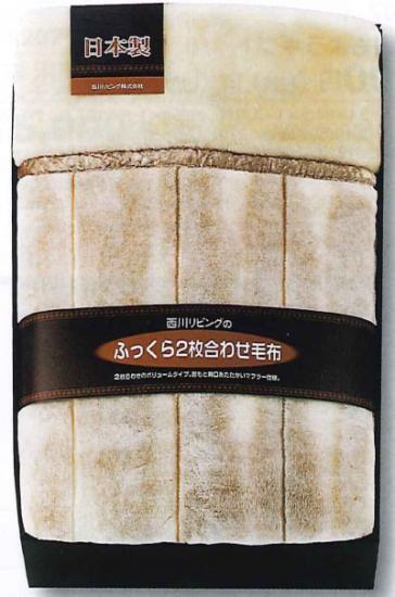 西川リビング ふっくらあったか衿付き合わせ毛布 225253525