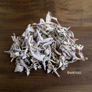 ホワイトセージ・ゴールド・ルーズリーフ100g