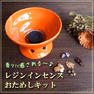 通販限定・レジンインセンス・おためしキット(チャリス・オレンジ)