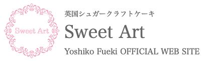 シュガークラフト・オーダーケーキ専門店 Sweet Art