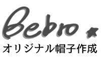 帽子の通販専門店 - Bebro online store - 1個からオリジナル帽子を格安にて作成!持ち込み刺繍もOK