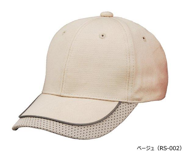 RS リフレクトスウィッチキャップ 別注作成 帽子 刺繍 オリジナル キャップ