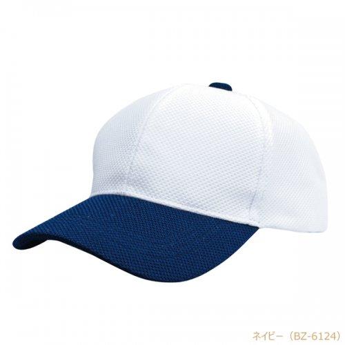 BZC ブリーズ コンビ キャップ 吸汗速乾 ワッフル 6パネル 別注 作成 刺繍 帽子 オリジナルキャップ