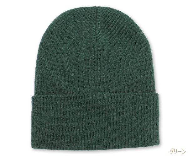 NW 別注対応 帽子 シンプル ニット帽 ワッチ
