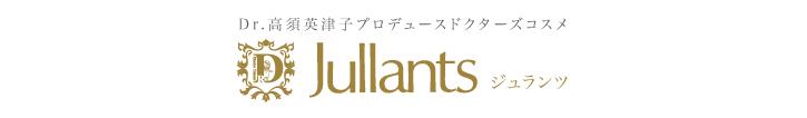 ドクターズコスメ Dr.高須英津子プロデュース JULLANTS〜ジュランツ〜