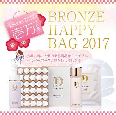 2017 HAPPY 1万円福袋