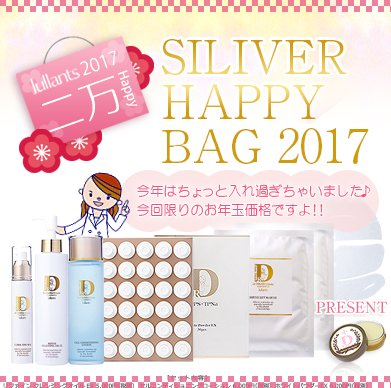 2017 HAPPY 2万円福袋