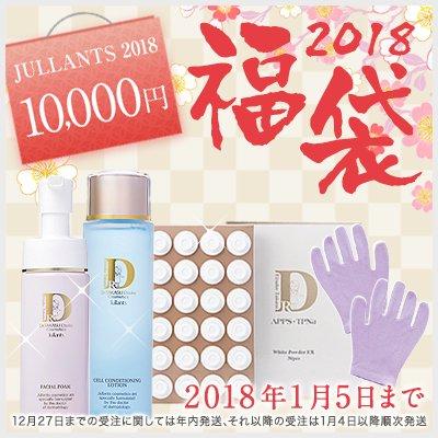 2018 HAPPY 1万円福袋