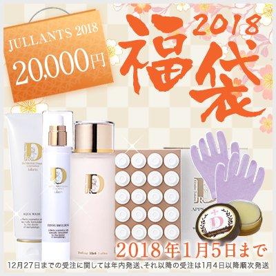2018 HAPPY 2万円福袋