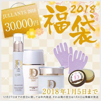 2018 HAPPY 3万円福袋