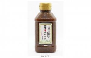 特製焼肉のたれ350g