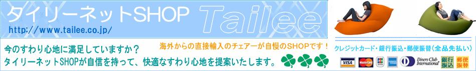 タイリーネットショップ 【インテリア家具のお得屋】