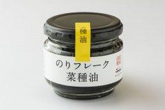 海苔フレーク(菜種油)