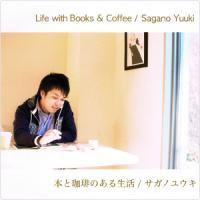 本と珈琲のある生活