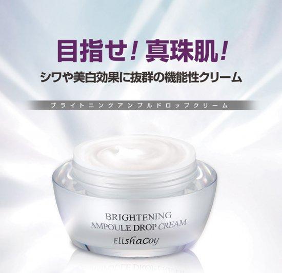 【新商品】ブライトニングアンプルドロップクリーム 50g