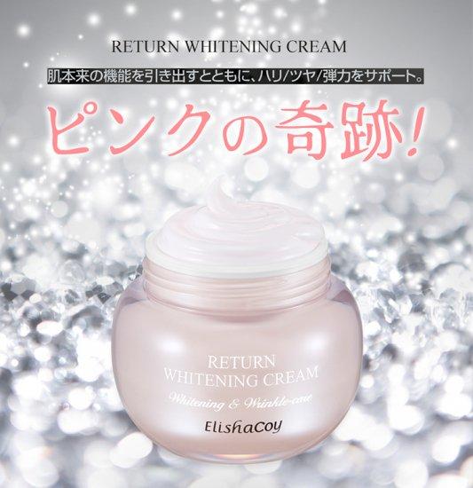 【新商品】リターンホワイトニングクリーム 50g