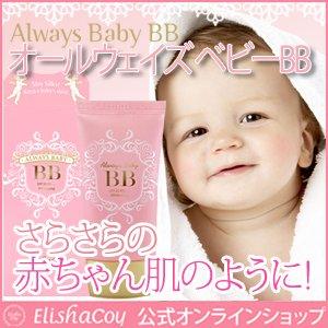 オールウェイズベビーBBクリーム SPF35/PA++ 40g【販売終了】