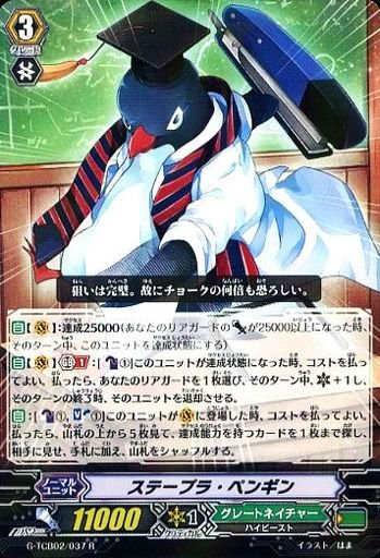 ステープラ・ペンギン【R】