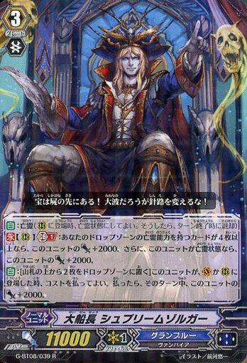 大船長 シュプリームゾルガー【R】