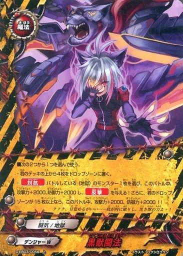 黒獣闘法【上】