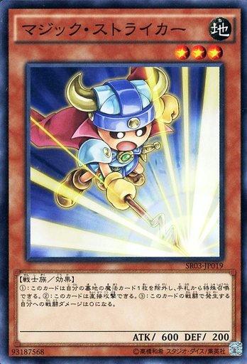 マジック・ストライカー【N】